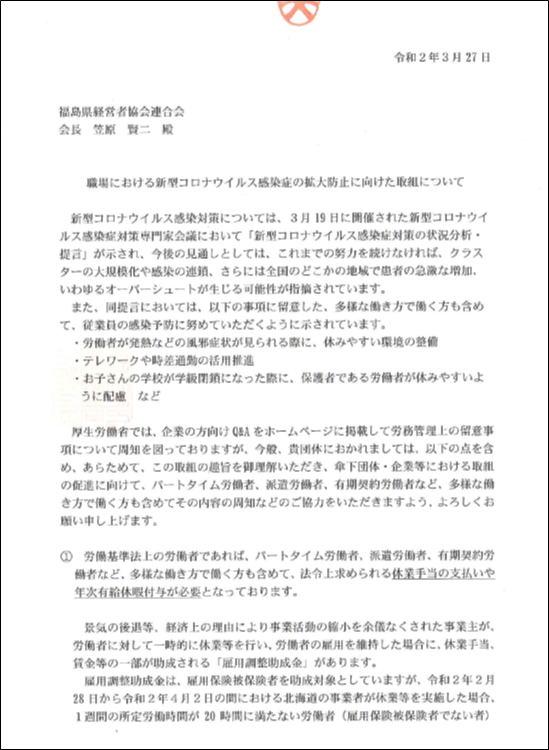 ウイルス 者 福島 県 感染 コロナ 新型